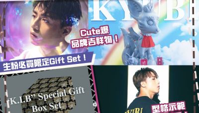 【鏡聞版】Anson Kong 10月16日生日 同日自家品牌KYUBI產品正式開售