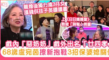 盧宛茵戲內「惡奶奶」戲外「廿四孝」確信「好仔不如好新抱」3招維繫婆媳關係|日日媽媽聲 | 親子專題 | Sundaykiss 香港親子育兒資訊共享平台