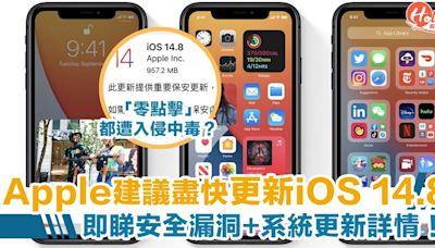 iOS 14.8更新|Apple強烈建議盡快更新!零點擊都中毒?即睇安全漏洞、系統更新! | HolidaySmart 假期日常