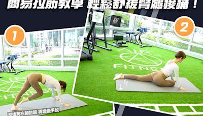 【Dada 教你做瑜珈(下集)】簡易拉筋教學 輕鬆舒緩臀腿痠痛!