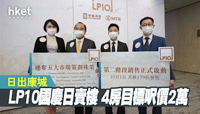 日出康城LP10國慶日賣176伙 另推3伙招標 - 香港經濟日報 - 地產站 - 新盤消息 - 新盤新聞