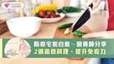 防疫宅家自煮~營養師分享2道蔬食料理,提升免疫力 飲食 KingNet國家網路醫藥 Second Opinion