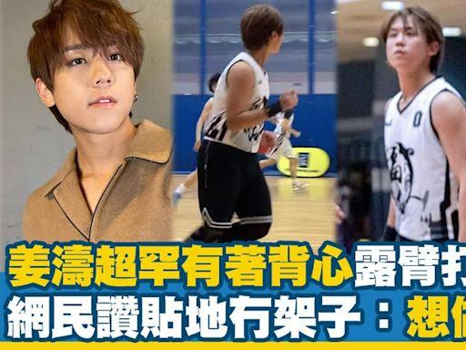 姜濤超罕有著白色背心露手臂參加籃球比賽 網民讚姜B貼地冇明星架子:留啲私人空間畀佢