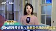 快新聞/國民黨貼豬隻影片被動保團體打臉 鄭運鵬:明知故犯還造謠