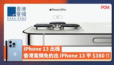 【iPhone 13 出機】香港寬頻免約出 iPhone 13 平 $380 !! 下載 My HKBN App 隨時赢 12 個月 5G 服務