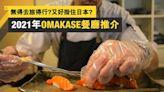 【OMAKASE推介2021】24間壽司迷必食香港日本料理餐廳!$800起廚師發辦︱Esquire HK