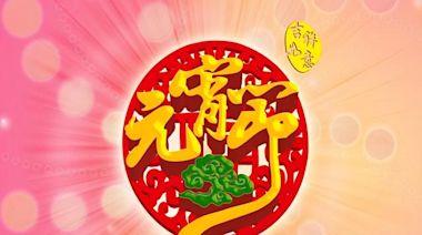 2021正月十五習俗:中國情人節,「偷」青菜,吃元宵,覓真愛