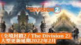 《全境封鎖2 / The Division 2》大型更新延期2022年2月 - 香港手機遊戲網 GameApps.hk