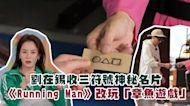 劉在錫收「三符號」神秘名片 《Running Man》全員改玩「章魚遊戲」