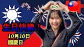 影/在台越南網紅體驗台灣國慶日 一同參與雙十節慶祝活動