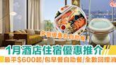 2021年1月酒店住宿優惠推介 最平$600起/包早餐自助餐 | HolidaySmart 假期日常