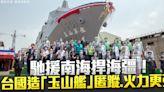 中共軍機擾台破紀錄 台灣首艘萬噸級軍艦下水