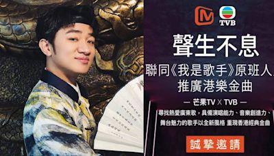 【祖藍新搞作】無綫宣佈由《我是歌手》班底製作 與芒果TV合作《聲生不息》正式招募
