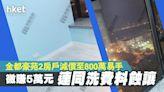 【明賺暗蝕】金都豪苑2房戶減價至800萬易手 微賺5萬元 連同洗費料蝕讓 - 香港經濟日報 - 地產站 - 二手住宅 - 私樓成交