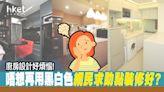 廚房重新裝修好困惑!網民分享點揀廚櫃設計心得 - 香港經濟日報 - 地產站 - 地產新聞 - 人物/專題