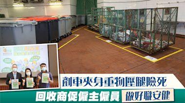 【驚險意外】剷車夾身重物壓腿險死 回收商促僱主僱員做好職安健 - 香港經濟日報 - 報章 - 特約
