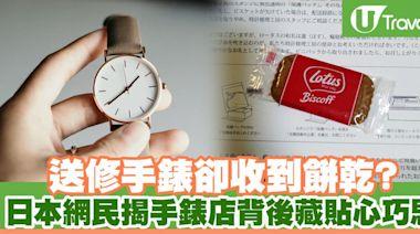 【日本熱話】送修手錶卻收到餅乾?日本網民揭手錶店背後藏貼心巧思   U Travel 旅遊資訊網站