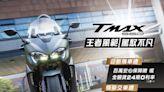 【台灣山葉】「TMAX 560」迎新專案購車優惠