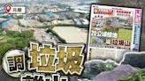 元朗雞伯嶺違法霸地工場轉移陣地 巨型垃圾山再現流浮山