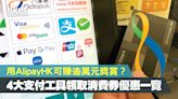 【5000元消費券】用AlipayHK拎消費券可賺過萬元獎賞? 八達通/Alipay HK/WeChat Pay HK/Tap & Go領取消費券優惠一覽 - 香港經濟日報 - 理財 - 精明消費