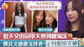【聲夢傳奇】詹天文出局網民感可惜 Windy自勉:定會闖出屬於自己的天地 - 香港經濟日報 - TOPick - 娛樂