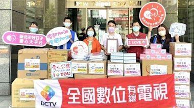 〈藝點新聞〉前線人員辛苦了!全國數位響應好日子愛心大平台,捐贈物資為防疫加 油!