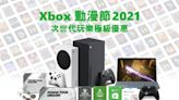 第22屆香港動漫電玩節csl x Xbox遊戲體驗館 - Qooza