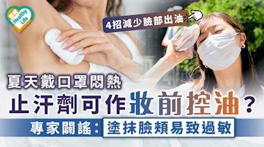 焗出臉油 夏天戴口罩悶熱 止汗劑可作妝前控油? 專家闢謠:塗抹臉頰易致過敏 - 晴報 - 健康 - 皮膚護理