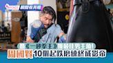 周國賢憑《一秒拳王》獲最佳男主角 10個人生起跌終磨練成影帝 瞬間有共鳴
