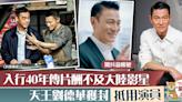 【片酬曝光】傳劉德華片酬跟內地19歲小花同價 華仔被媒體封「至抵用」演員 - 香港經濟日報 - TOPick - 娛樂