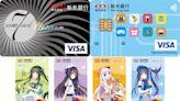2021「新戶辦卡首刷禮」信用卡推薦!掛燙機、藍芽音響 現金回饋都有