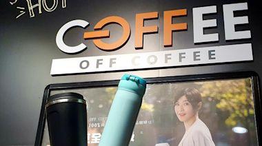 全聯現煮咖啡OFF COFFEE自帶杯優惠加倍 限時折6元