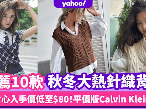 針織背心低至$80有交易!推薦10款秋冬大熱復古針織背心 平價版Calvin Klein$229入手