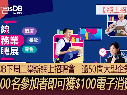 【綫上招聘會】JobsDB下周二舉辦網上招聘會 逾50間大型企業參與 首200名參加者即可獲$100電子消費券 - 香港經濟日報 - 即時新聞頻道 - iMoney智富 - 理財智慧