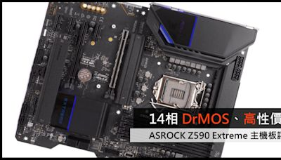 14相 DrMOS、高性價比 ASROCK Z590 Extreme 主機板評測
