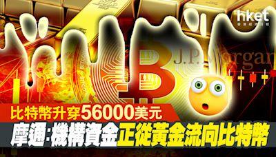 【Bitcoin】比特幣升穿56000美元 摩通:機構投資者資金正從黃金流向比特幣 - 香港經濟日報 - 即時新聞頻道 - 即市財經 - 股市