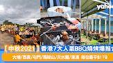 【中秋2021】香港7大人氣BBQ燒烤場推介!大埔/西貢/屯門/馬鞍山/天水圍/東涌丨每位最平$178
