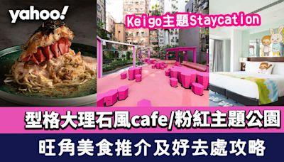 旺角美食推介及好去處!型格大理石風cafe/粉紅主題公園/Keigo主題Staycation