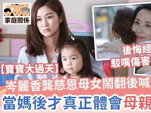 【寶寶大過天】岑麗香龔慈恩母女冰釋前嫌 當媽後才真正體會母親當年辛酸 | MamiDaily 親子日常