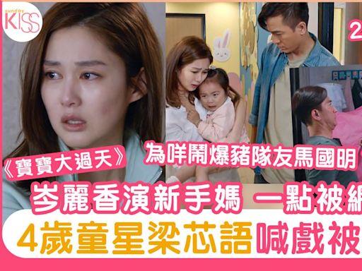 《寶寶大過天》岑麗香演緊張新手媽被網民批太過火 4歲童星梁芯語喊戲被監製力讚   熱話   Sundaykiss 香港親子育兒資訊共享平台