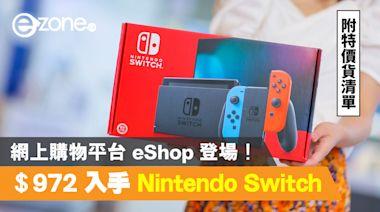 網上購物平台 eShop 登場!$972 入手 Nintendo Switch! - ezone.hk - 科技焦點 - 數碼