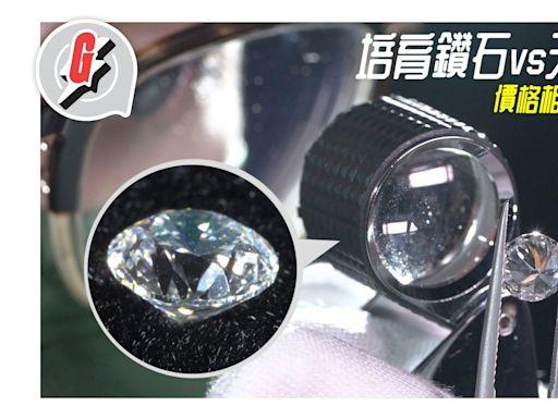未來鑽石|鑽石點分天然定培育 K Kwong拆解鑽石硬度折射率 培育鑽石首飾與天然差價可達5倍 | 蘋果日報