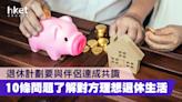 【退休理財】規劃未來要與伴侶達成共識 10條問題了解對方的理想退休生活 - 香港經濟日報 - 理財 - 博客