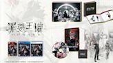 校園 RPG 新作《罪惡王權》公布早期購入特典與限量典藏版 BOX 情報