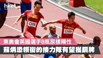 東奧會英國選手B瓶尿樣陽性 蘇炳添領銜的接力隊有望獲銅牌 - 香港經濟日報 - 中國頻道 - 社會熱點