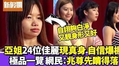 亞洲小姐2021 |24位佳麗泳裝面試位位自信十足 網友評價超爆笑