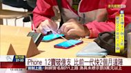 iPhone 12熱銷!上市7個月全球銷量破億支