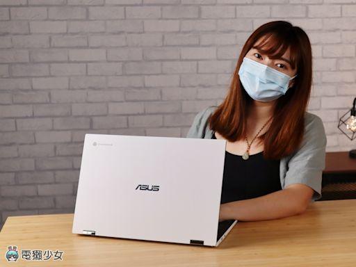 Chromebook 有什麼特色?『 ASUS Chromebook Flip CX5 (CX5500) 』高質感、高規格但價格輕鬆好入手