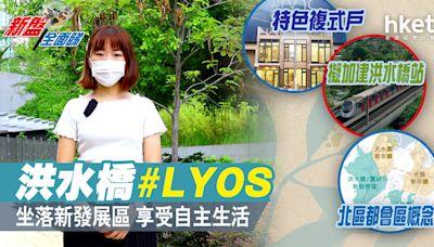 【新盤全面睇】#LYOS坐落洪水橋發展區 享受自主生活 - 香港經濟日報 - 地產站 - 新盤消息 - 新盤新聞