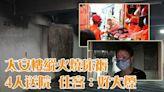 太安樓床褥起火 4人送院 男住客涉縱火被捕 住客:大煙到睇唔到路 | 蘋果日報